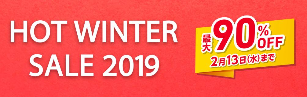playstation store hot winter sale 2019 2 13. Black Bedroom Furniture Sets. Home Design Ideas